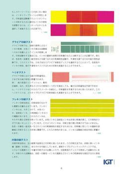 Test Method 2004_Page_6.jpg